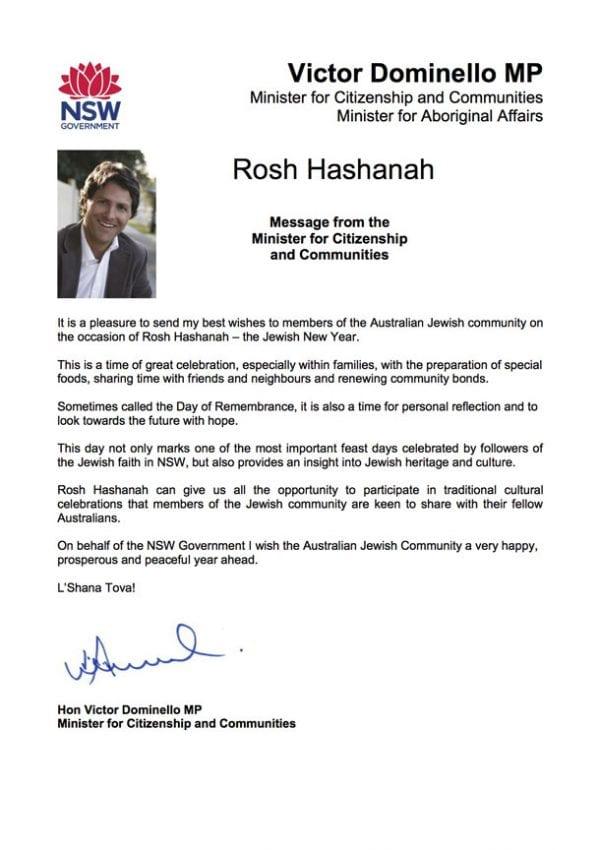 130904ROSH-HASHANAH