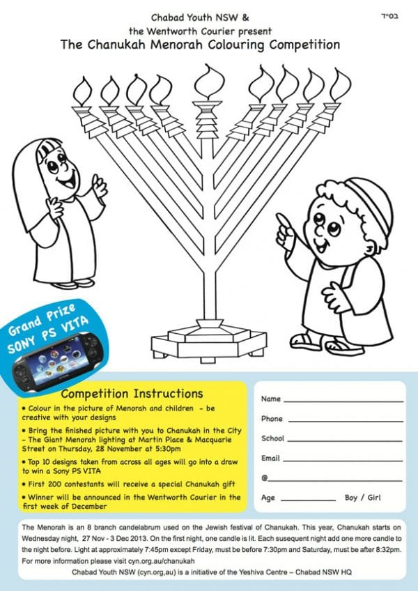 Menorah-Colouring-competition-page-2013-A4