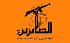 The logo of the Harakat as-Sabeeren Nasran il-Filastin terror group. Credit: Courtesy Middle East Forum.